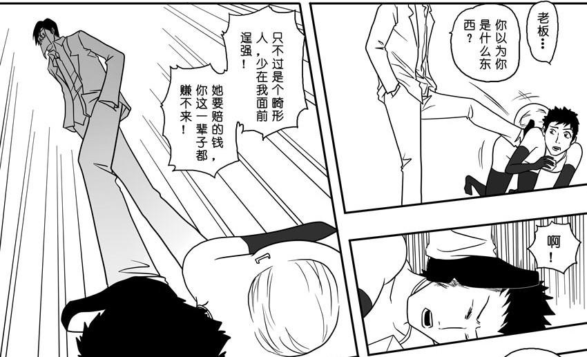 {十三岁的少年 - 纯子}重口漫画 - 骆驼少女.
