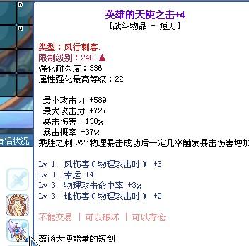 彩虹岛英雄的天空武器【相关词_ 彩虹岛英雄的天空套装】