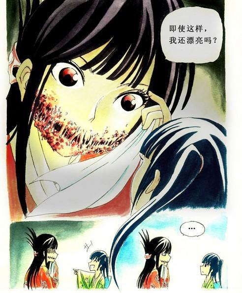 短篇重口漫画: *裂口女*