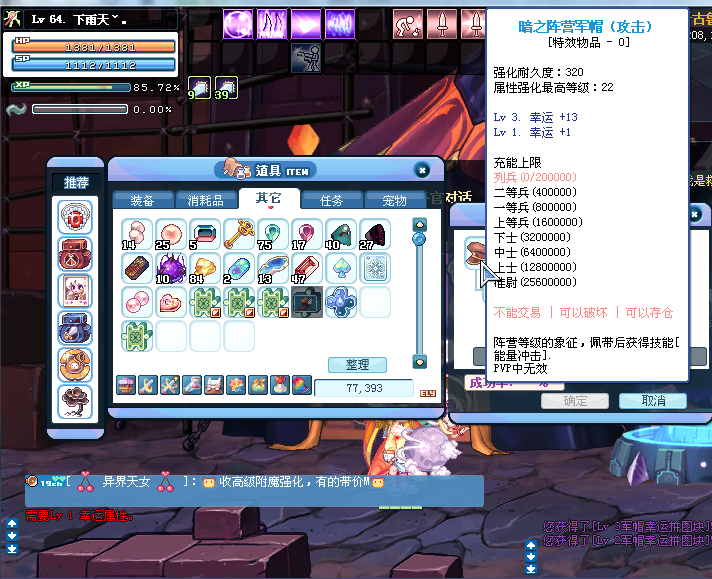 彩虹岛长期收集游戏建议及游戏bug贴(已记录到379楼)