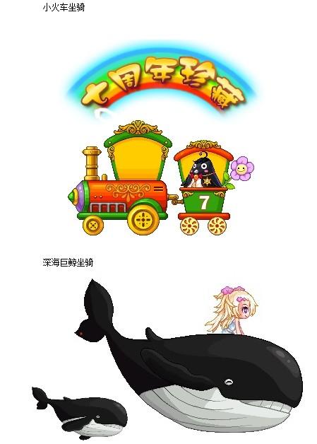 血脉战魂周年庆版本介绍【小火车和深海巨鲸坐骑抢先看】