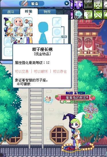 十二星座时装展 双子座(05/21-06/21) - 彩虹岛综合区
