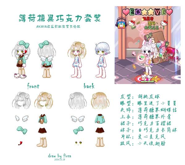 69 彩虹岛 69 游戏贴图区 69 家中小笨蛋所设计~发型~眼睛