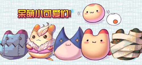 0^ ps:草莓妹妹最喜欢彩虹岛的龙猫啦,可爱的,呆萌的,无论哪种龙猫都