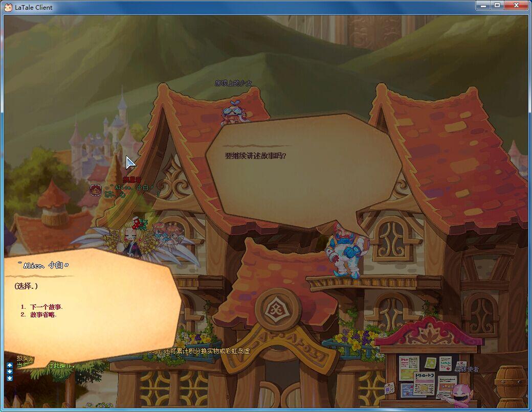 关于房顶上的少女副转任务 - 游戏问答区 - avata工作