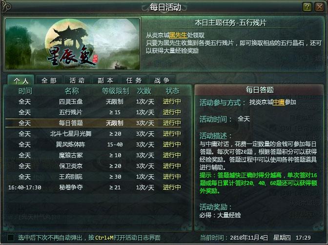 星辰变二测任务全攻略_星辰变_网络游戏-中关村在线
