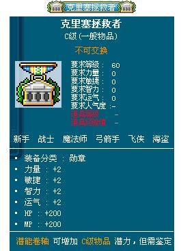 险岛2天空之城乐谱ms2mml文件-转蛋机秘藏薛西斯70级装备 战斗力