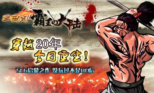 PS版三国志2霸王的大陆 战争与单挑画面 -盛大网络 传奇3 官方网站