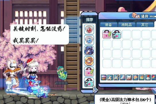 【彩虹岛暴风公测 2d横版时尚网游】
