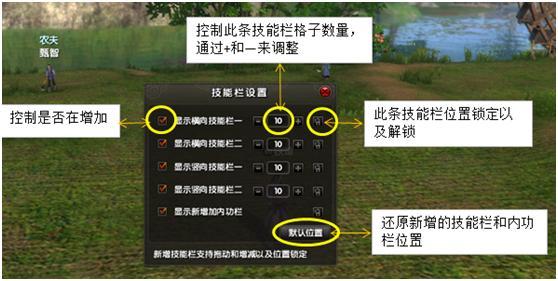 九阴真经技能栏_《九阴真经》新版快捷栏优化方案介绍_九阴真经_电玩巴士