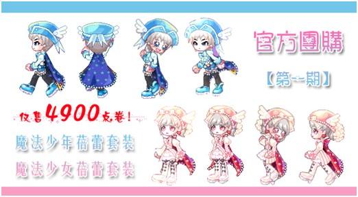 2013彩虹岛团购特别推出:   团购一: 绝版魔法少年贝雷套装组合(经典