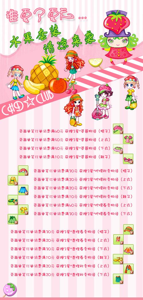 【2d横版时尚可爱网游—彩虹岛—chd—官方中文网站