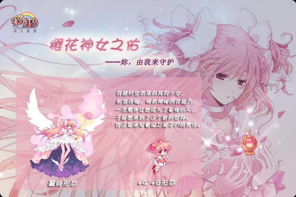 樱花女神之佑即将莅临彩虹岛,现在就给大家来一