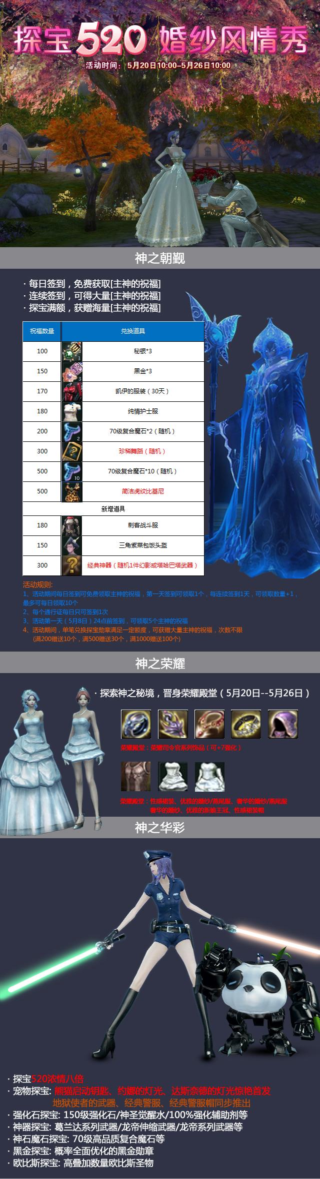 永恒之塔:探宝520 婚纱风情秀