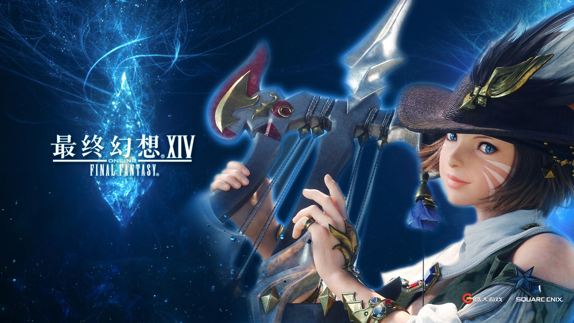 《最终幻想14》中文高清壁纸