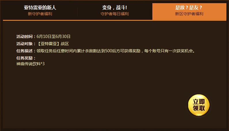 yy活动页面维护结束公告-新闻-aion-永恒之塔官方网站