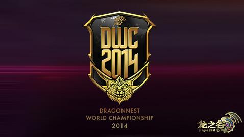 《龙之谷》dwc世界杯中国区硝烟再起!