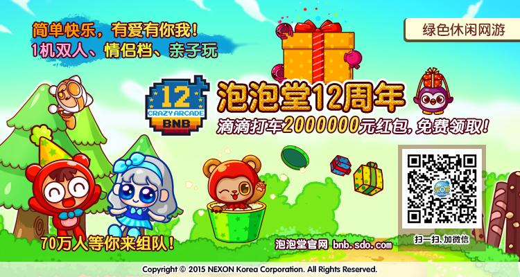 【泡泡堂】12周年庆前奏 2000000滴滴打车红包免费送!