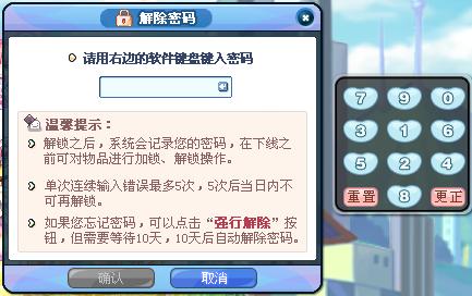 在锁定后未退出过游戏情况下若进行解锁直接点击即可.