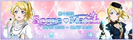 [lovelivesunhisne]lovelive第十四次score match活动 宝石绘里技能属性详解