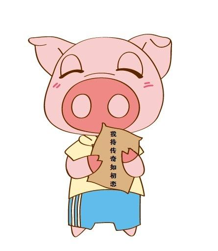 可爱猪的图片带字
